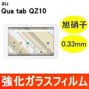 Qua tab QZ10 au 強化ガラスフィルム 旭硝子製素材 9H ラウンドエッジ 0.33mm キュア タブ|miwacases