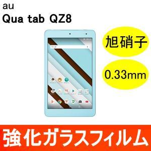 Qua tab QZ8 au 強化ガラスフィルム 旭硝子製素材 9H ラウンドエッジ 0.33mm キュア タブ|miwacases
