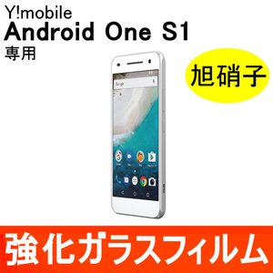 Android One S1 強化ガラス保護フィルム 旭硝子...