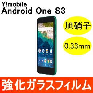 Android One S3 強化ガラス保護フィルム 旭硝子製素材 9H ラウンドエッジ 0.33mm ワイモバイル Y!mobile ソフトバンク シャープ miwacases