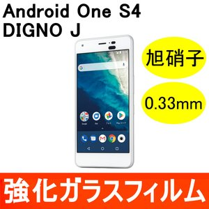 Android One S4 / DIGNO J 強化ガラス保護フィルム 旭硝子製素材 9H ラウンドエッジ 0.33mm ワイモバイル Y!mobile 京セラ ソフトバンク|miwacases