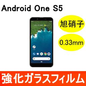 Android One S5 強化ガラス保護フィルム 旭硝子製ガラス素材 0.33mm 9H ラウンドエッジ miwacases