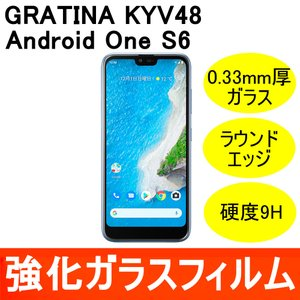 Android One S6 強化ガラス保護フィルム 旭硝子製素材 9H ラウンドエッジ 0.33mm|miwacases
