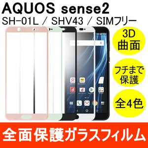 AQUOS sense2 / SH-01L / SHV43 強化ガラスフィルム 3D 曲面 全面保護 フルカバー 9H|miwacases
