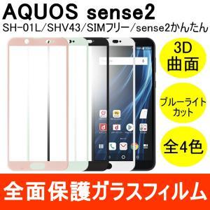 AQUOS sense2 / SH-01L / SHV43 / AQUOS sense2 かんたん ブルーライトカット 強化ガラスフィルム 3D 曲面 全面保護 フルカバー 9H|miwacases