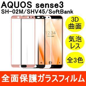 AQUOS sense3 / SH-02M / SHV45 強化ガラスフィルム 3D 曲面 全面保護...