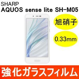 AQUOS sense lite SH-M05 強化ガラス保護フィルム 旭硝子製素材 9H ラウンドエッジ 0.33mm シャープ miwacases