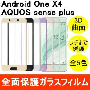 Android One X4 / AQUOS sense plus SH-M07 強化ガラスフィルム 3D 曲面 全面保護 フルカバー 9H シャープ|miwacases