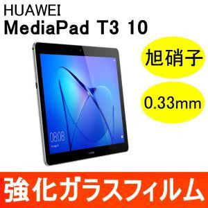 HUAWEI MediaPad T3 10 強化ガラス保護フィルム 旭硝子製素材 9H ラウンドエッジ 0.33mm ファーウェイ miwacases