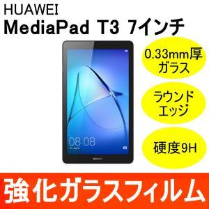 HUAWEI MediaPad T3 7インチ 強化ガラス保護フィルム 旭硝子製素材 9H ラウンド...