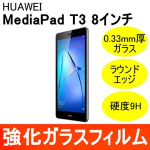 HUAWEI MediaPad T3 8インチ 強化ガラス保護フィルム 旭硝子製素材 9H ラウンドエッジ 0.33mm ファーウェイ miwacases