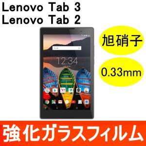 Lenovo TAB3 / TAB2 強化ガラス保護フィルム 旭硝子製素材 9H ラウンドエッジ 0.33mm レノボ ソフトバンク Y!mobile miwacases
