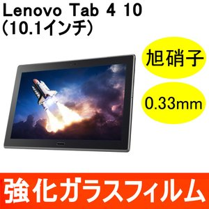 Lenovo TAB4 10 強化ガラス保護フィルム 旭硝子製素材 9H ラウンドエッジ 0.33mm レノボ ※ ソフトバンク販売品には非対応 miwacases