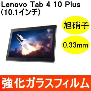 Lenovo TAB4 10 Plus 強化ガラス保護フィルム 旭硝子製素材 9H ラウンドエッジ 0.33mm レノボ ※ ソフトバンク販売品には非対応 miwacases