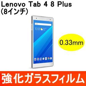 Lenovo TAB4 8 Plus 強化ガラス保護フィルム 9H ラウンドエッジ 0.33mm レノボ miwacases