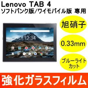 Lenovo TAB4 SoftBank 強化ガラス保護フィルム 旭硝子製素材 9H ラウンドエッジ 0.33mm レノボ ソフトバンク|miwacases