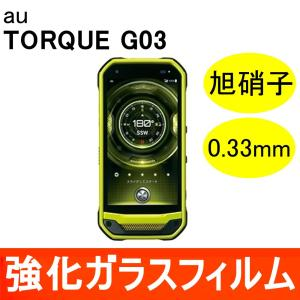 TORQUE(トルク) G03 強化ガラス保護フィルム 旭硝子製ガラス素材 0.33mm 9H ラウンドエッジ au 京セラ|miwacases