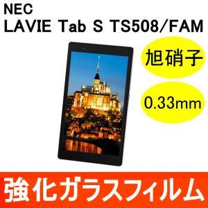 LAVIE Tab S TS508/FAM 強化ガラス保護フィルム 旭硝子製素材 9H ラウンドエッジ 0.33mm PC-TS508FAM NEC miwacases