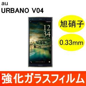 URBANO V04 KYV45 強化ガラス保護フィルム 旭硝子製ガラス素材 0.33mm 9H ラウンドエッジ miwacases