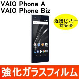 VAIO Phone A / VAIO Phone Biz 強化ガラス保護フィルム 9H ラウンドエッジ 0.33mm VPB0511S VPA0511S|miwacases