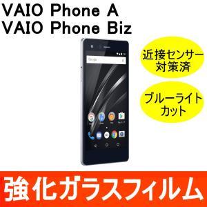 VAIO Phone A / VAIO Phone Biz ブルーライトカット 強化ガラス保護フィルム 9H ラウンドエッジ 0.33mm VPB0511S VPA0511S|miwacases