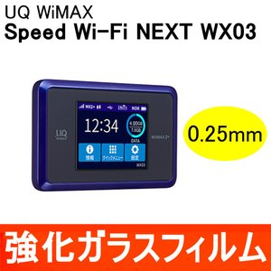 Speed Wi-Fi NEXT WX03 強化ガラス保護フ...