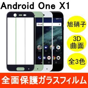 Android One X1 強化ガラスフィルム 3D 曲面 全面保護 フルカバー 旭硝子製素材 9H Y!mobile ワイモバイル シャープ|miwacases