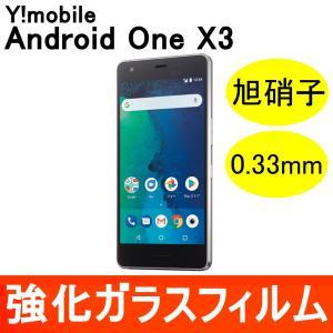 Android One X3 強化ガラス保護フィルム 旭硝子製素材 9H ラウンドエッジ 0.33mm ワイモバイル Y!mobile 京セラ miwacases