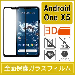 Android One X5 強化ガラスフィルム 3D 曲面 全面保護 フルカバー 旭硝子製素材 9H|miwacases
