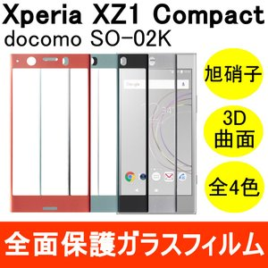 Xperia XZ1 Compact SO-02K 強化ガラスフィルム 3D 曲面 全面保護 フルカバー 旭硝子製素材 9H ソニーモバイルコミュニケーションズ docomo|miwacases