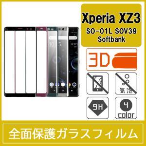Xperia XZ3 SO-01L SOV39 強化ガラスフィルム 3D 曲面 全面保護 フルカバー 9H miwacases