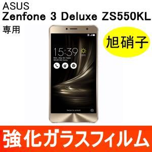 ZenFone 3 Deluxe ZS550KL 強化ガラス保護フィルム 旭硝子製素材 9H ラウンドエッジ 0.33mm ASUS 5.5インチ