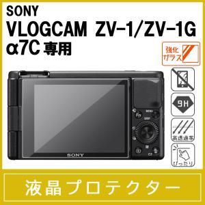 SONY VLOGCAM ZV-1 / α7C 強化ガラス保護フィルム 液晶プロテクター 硬度9H ...