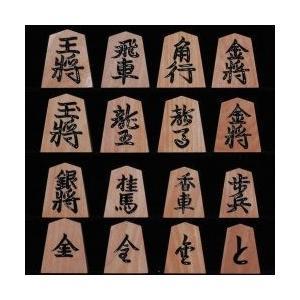 将棋駒 斧折 上彫 晴月作|miwagobanten