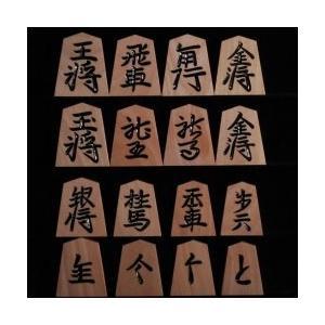 将棋駒 斧折 中彫 晴月作|miwagobanten