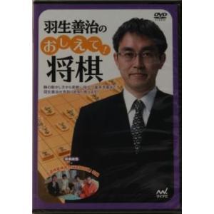 羽生善治のおしえて!将棋DVD セット|miwagobanten