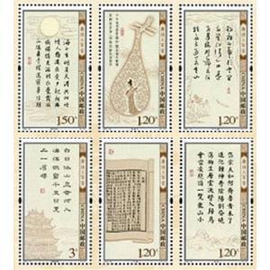 中国切手、2009年《唐詩三百首》特種切手、6枚セット、6種完