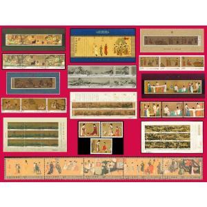 中国切手、古代十大名画シリーズ全種類小型シート&特種切手セット、11種類完全版セット
