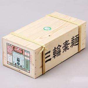 三輪の誉 50gX180束 木箱入(商品記号:HWI-140)|miwaminami-store