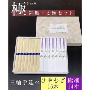 そうめん 極・神舞セット 太麺 神舞 50g×14本 太麺 50g×16束 三輪素麺みなみ 化粧箱|miwaminami-store