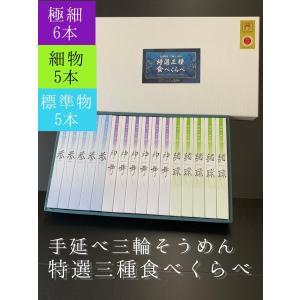 そうめん 特選三種食べくらべ 神舞 6束・緒環 5束・誉 5束 三輪素麺 化粧箱|miwaminami-store