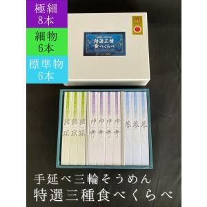 そうめん 特選三種食べくらべ 神舞 8束・緒環 6束・誉 6束 三輪そうめん 化粧箱|miwaminami-store