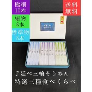そうめん 特選三種食べくらべ 神舞 10本・緒環 8本・誉 8本 三輪素麺 化粧箱|miwaminami-store