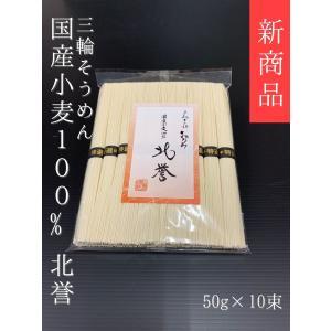 そうめん 北誉 きたほまれ 10束 国内産小麦100% 三輪素麺みなみ 素麺 新商品 家庭用|miwaminami-store