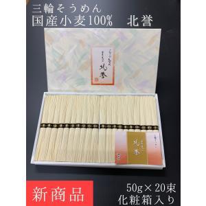 そうめん 北誉 きたほまれ 20束 1kg 国内産小麦100% 三輪素麺みなみ 素麺 化粧箱|miwaminami-store