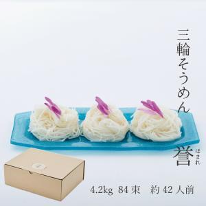 そうめん 三輪そうめん 勇製麺「誉」4.2kgお得用|miwasoumen