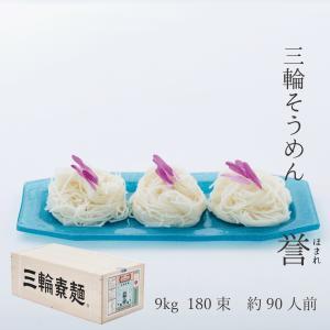 そうめん 三輪そうめん 勇製麺「誉」9kg半箱入|miwasoumen