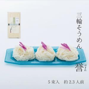 そうめん 三輪そうめん 勇製麺「誉」5束入|miwasoumen