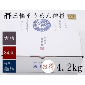 そうめん 三輪そうめん 勇製麺「神杉」古物4.2kgお得用|miwasoumen