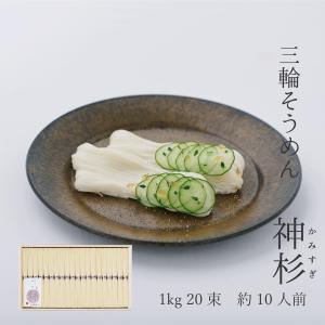 そうめん 三輪そうめん 勇製麺「神杉」古物1000g木箱入|miwasoumen